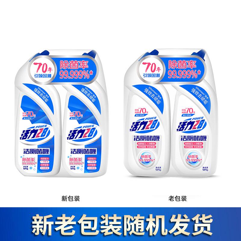 活力28 洁厕灵 清洁剂 525g*2瓶 9.9元包邮(双重优惠)(图3)