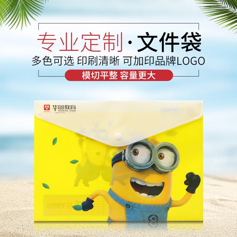定制A4透明文件袋档案袋按扣袋资料袋纽扣塑料批发印刷LOGO广告袋