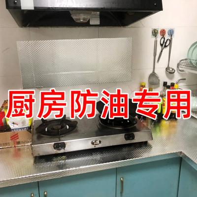 廚房防油貼紙防水自粘耐高溫灶臺用錫箔紙櫥柜臺面油煙機墻貼壁紙