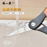 Zhang Koizumi home kitchen scissors stainless steel multi-functional cut strong chicken bone cut food meat scissors to kill fish cutting dishes