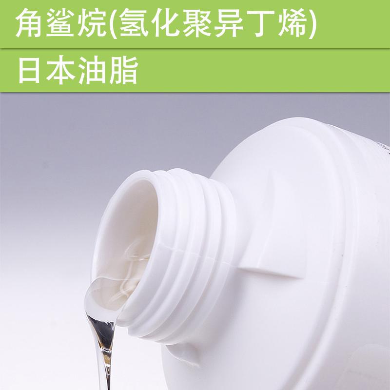 化妝品護膚DIY原料 日本進口 合成角鯊烷 油脂 潤膚劑