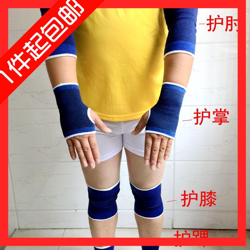 包郵成人男女運動護具保暖排球護腕 護膝護肘護掌健身籃球羽毛球