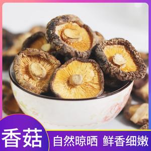 鑫富农香菇干货200g蘑菇剪脚小干香菇特产农家冬菇批发金钱菇