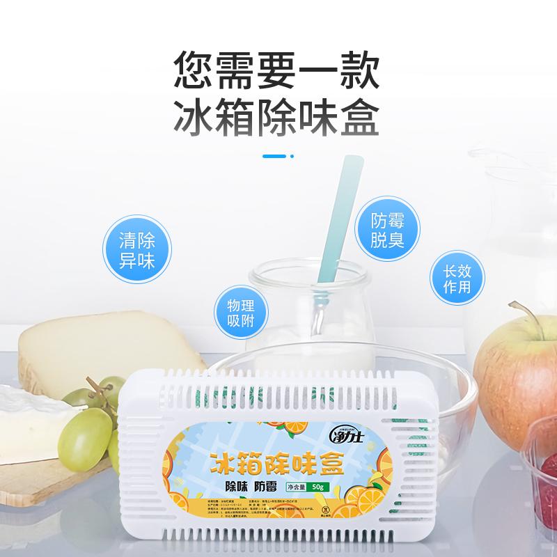 冰箱除味剂除臭去味神器吸味去除异味盒祛味家用非杀菌消