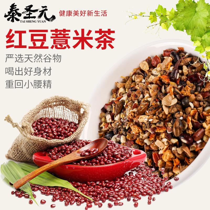 【买1发5】红豆薏米茶芡实茶薏仁赤小豆苦荞大麦茶组合花茶包