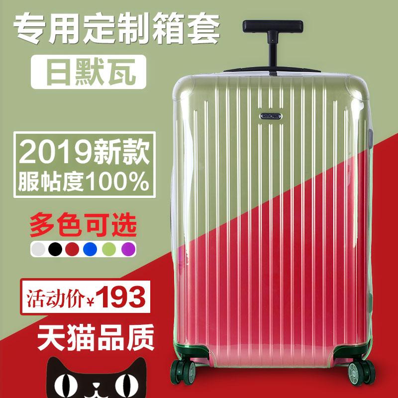 適於日默瓦行李箱保護套箱套rimowa拉桿旅行箱20透明罩trunk放竹