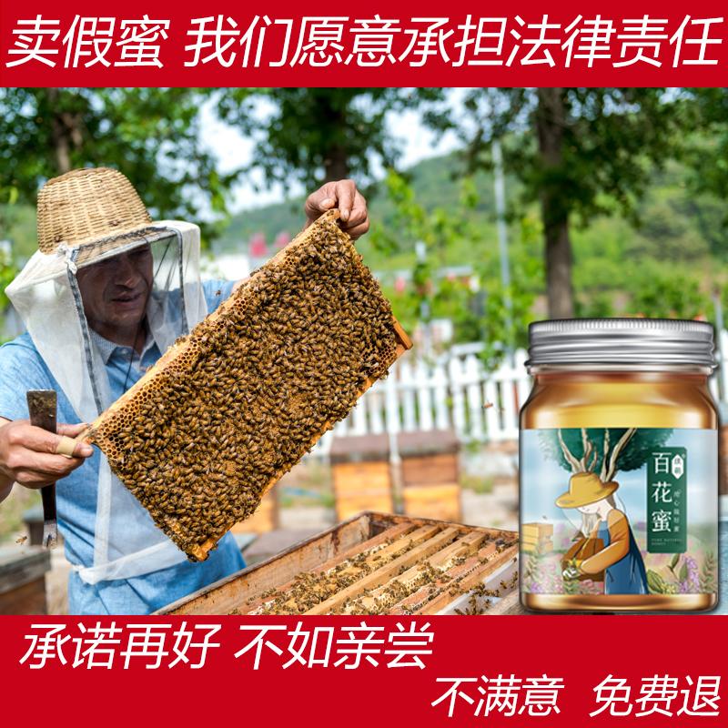 4.9分,农家自产,原生态0添加:300gx3瓶 琪萌 天然百花蜜