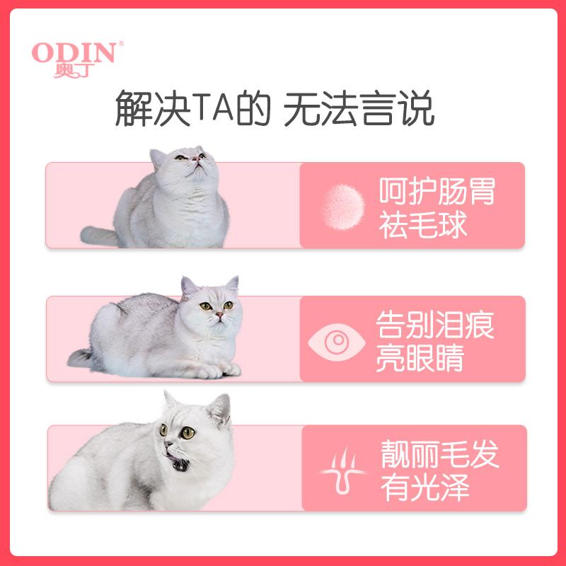 猫粮 幼猫成猫 美短英短蓝猫暹罗猫奶糕 奥丁海洋鱼味天然粮4斤优惠券