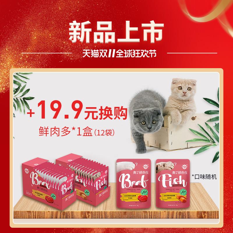 奥丁西餐厅猫粮 成猫幼猫通用型深海鱼天然粮猫饭1.5kg优惠券
