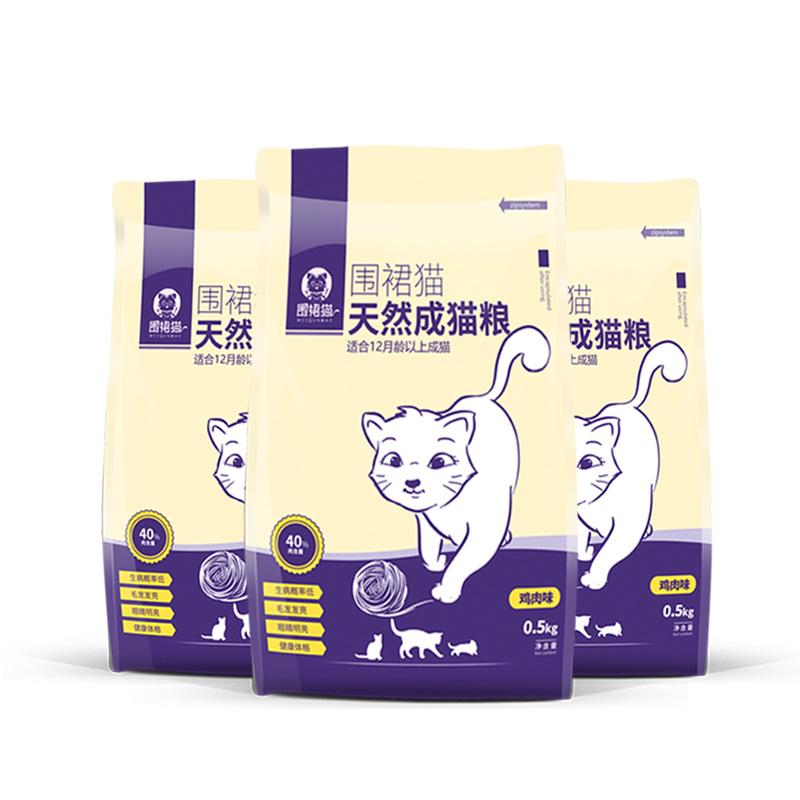 围裙猫猫粮1.5kg成猫老猫深海鱼天然粮鸡肉味英短蓝猫美短猫粮3斤优惠券