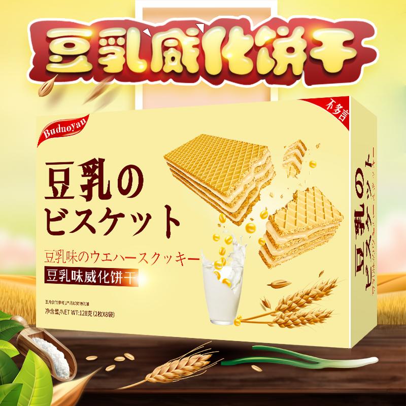 不多言日本风味豆乳威化饼干非进口印尼夹心芝士低糖低卡零食脂零