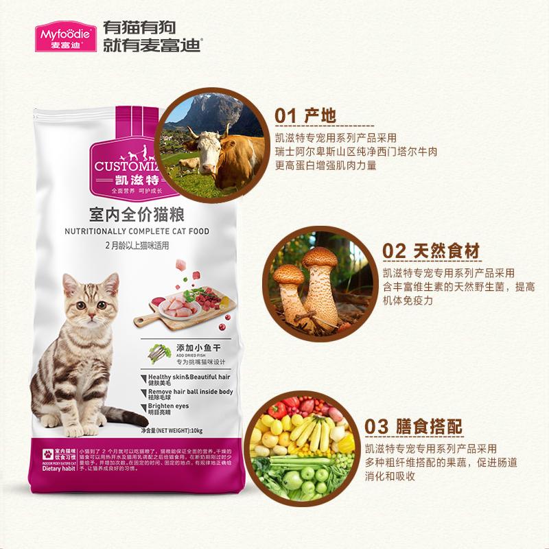 麦富迪凯滋特成猫粮10kg增肥发腮去毛球全价猫粮宠物挑食猫咪20斤【图3】
