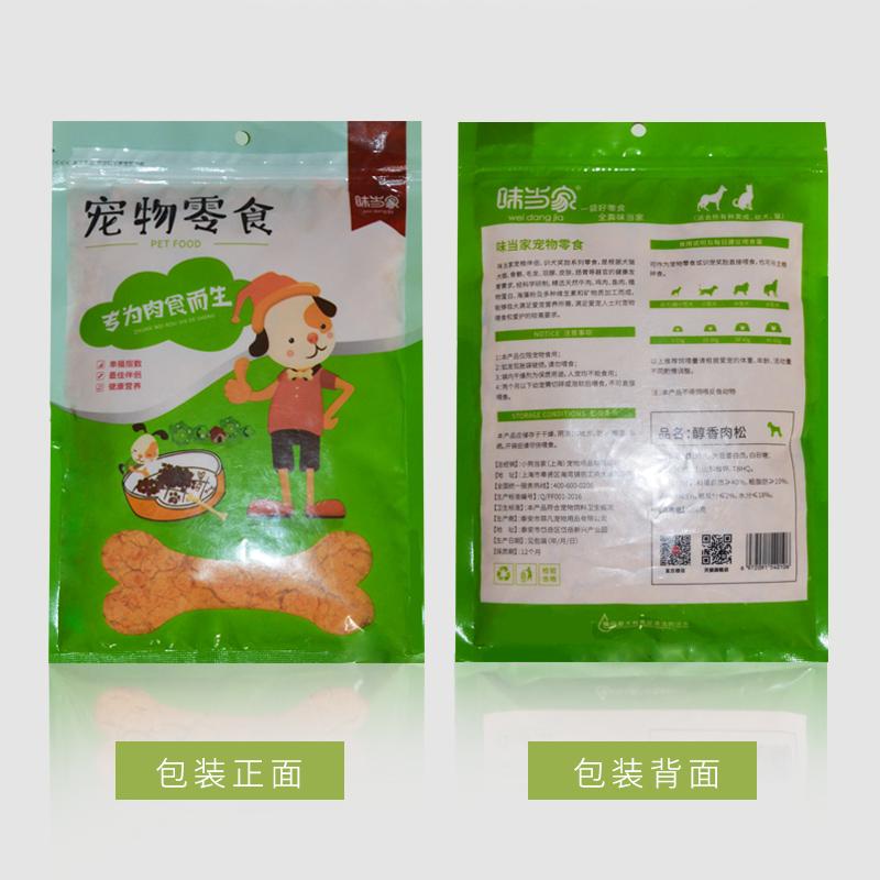 宠物狗狗零食鸡肉松辅食 鸡肉粉通用型中大型小狗泰迪拌狗粮拌饭优惠券