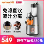 九阳榨汁机家用原汁机小型全自动鲜榨炸果汁机汁渣分离多功能v82