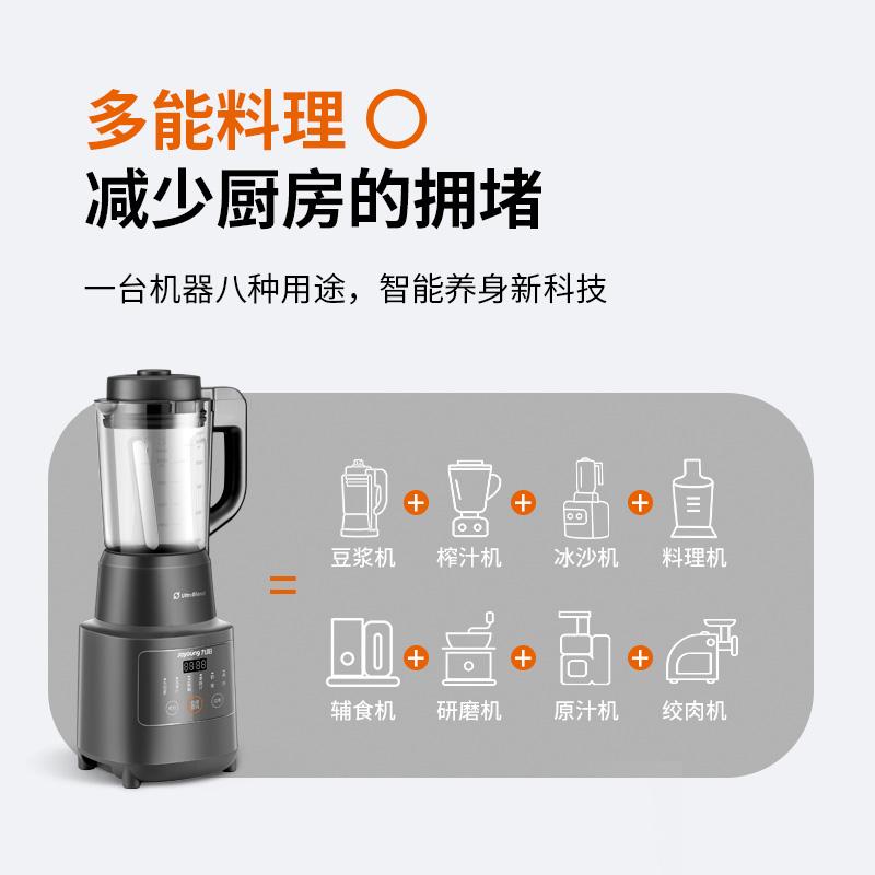 【九阳】全自动破壁机家用冷热两用料理机