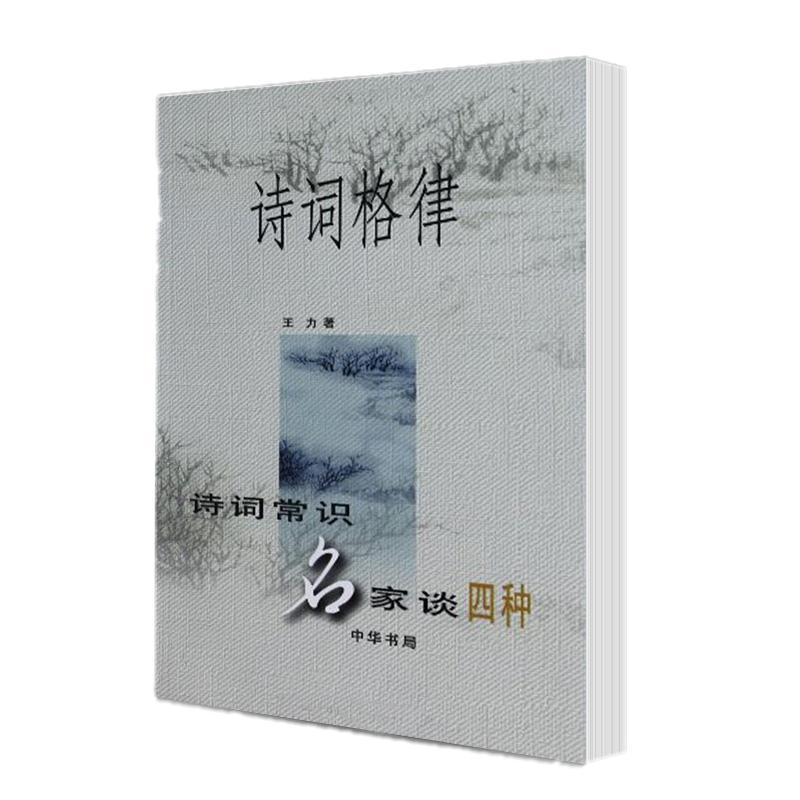 书后附诗韵举要和诗谱举要 中华书局 王力著 诗词格律诗词常识名家谈四种 正版包邮
