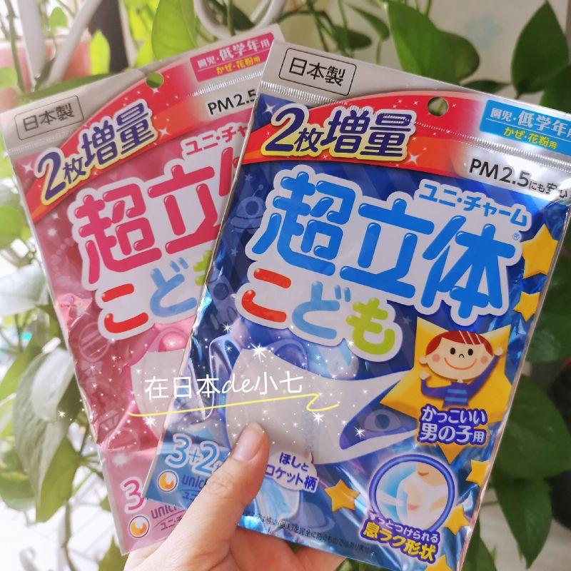 日本進口夏季口罩兒童超立體三麗鷗skater三次元超快適成人