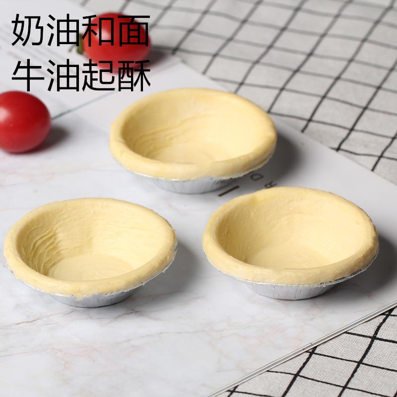 【顺丰包邮】欧思元葡式蛋挞皮液100个装 套装带锡底托家用烘焙