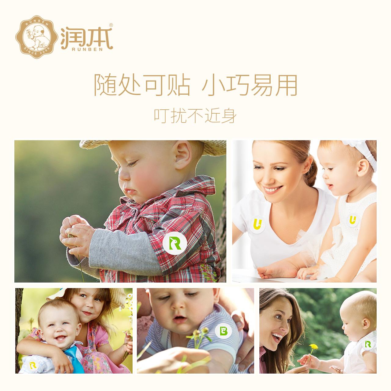 润本婴儿童植物精油驱蚊贴卡通户外驱蚊手环 宝宝孕妇防蚊贴4盒