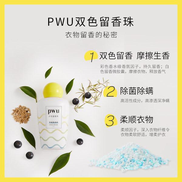 【ZB专享】PWU双色留香珠洗衣服香水型香味持久衣物护理护衣 - 图1