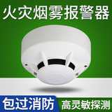 Smoke alarm for fire 3c certification commercial home wireless fire smoke detectors smoke alarms