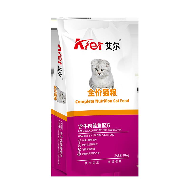 艾尔牛肉鲑鱼全价猫粮20斤英短蓝猫波斯金吉拉成幼通用型猫粮10kg优惠券
