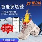 Lang warm enough music in paragraph 19 elderly men and women winter intelligent charging fever heating shoes warm sports can walk
