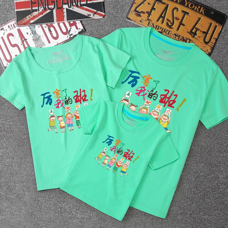 幼儿园园服运动会活动服装夏装纯棉亲子装短袖 恤定制班服演出服  T