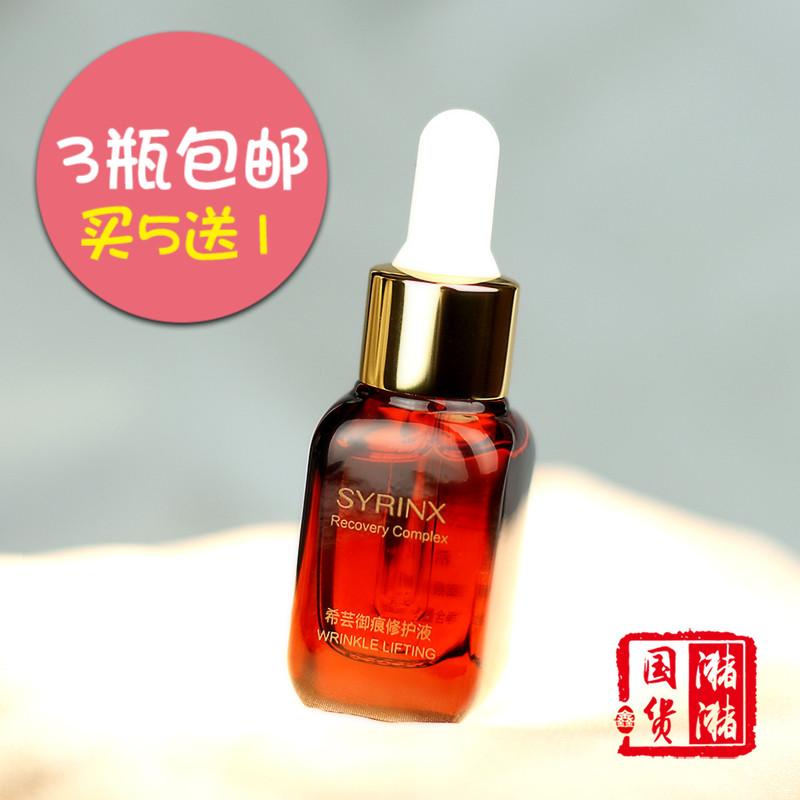 希芸御痕修護液10ml小棕瓶國貨 保溼補水緊緻精華液吸收修護毛孔