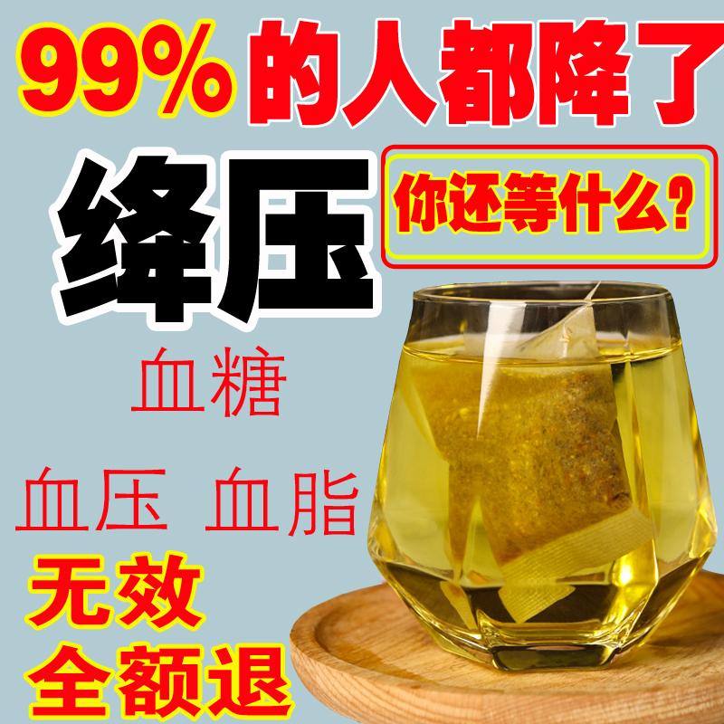 绛三高养生茶雪压雪糖绛雪脂茶降甘油三酯茶高雪糖雪压胆固醇茶