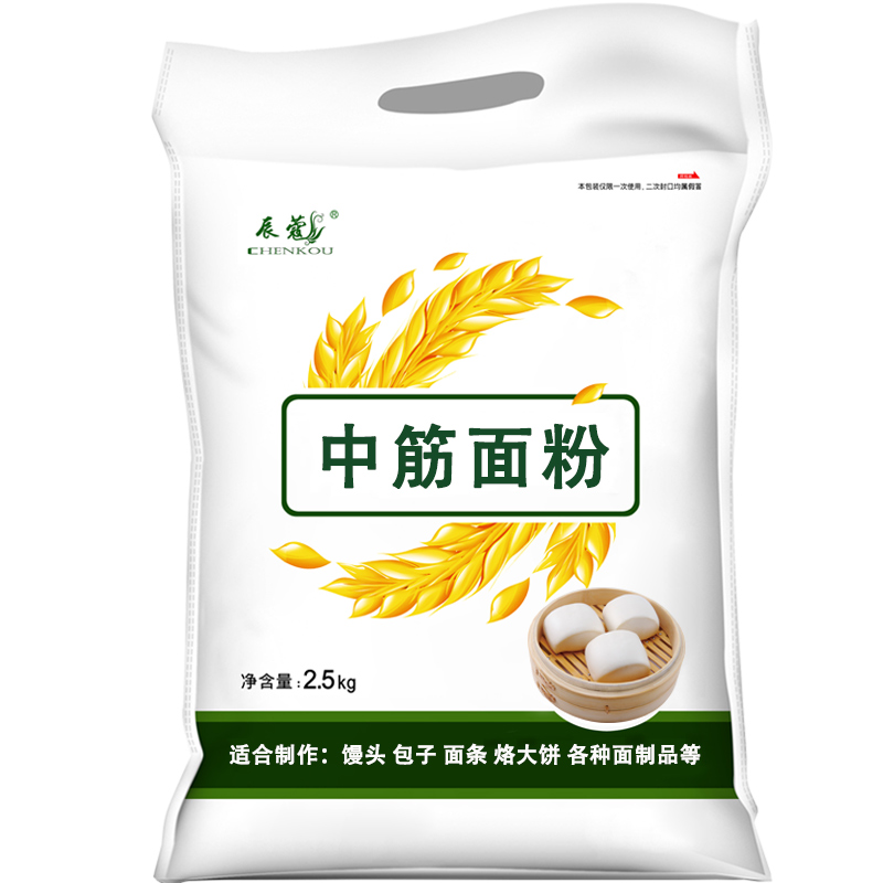 中筋面粉5斤原味包子饺子馒头面条蛋黄酥广式月饼粉2.5kg家用烘焙