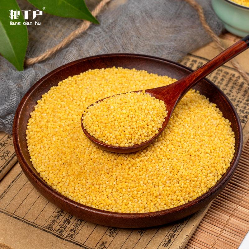 黄小米2.5kg 小黄米新米五谷杂粮月子小米粥山西小米粟米 500g*5