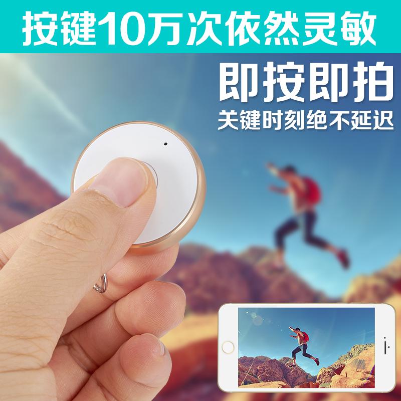 蓝牙拍照遥控器美图手机自拍遥控器激萌快手视频录像苹果安卓通用