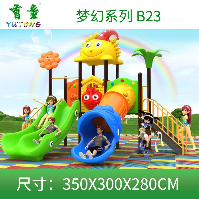 滑梯幼儿园滑梯户外滑梯塑料组合滑梯大型滑梯小区儿童大型滑滑梯