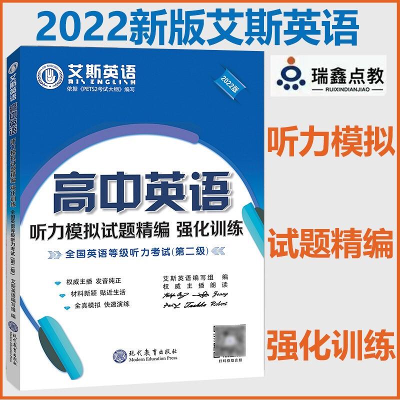 艾斯英语2022版