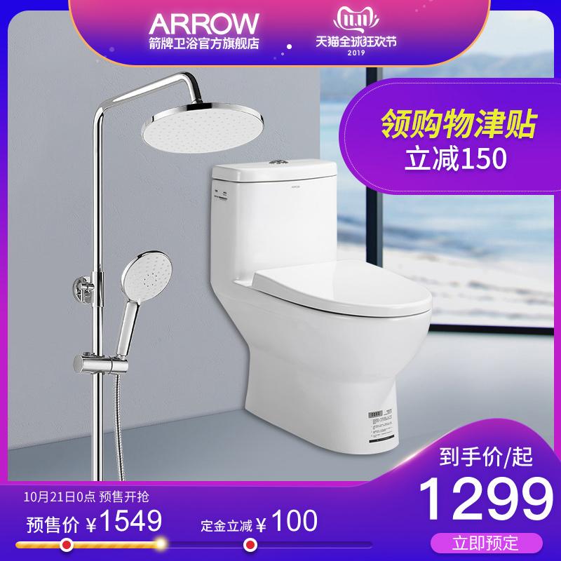 ARROW箭牌卫浴家用虹吸马桶增压淋浴手持花洒套装AB1116+AE3354S