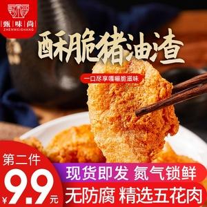 酥脆猪油渣干炸五花肉脆皮猪肉渣粕脂渣温州特产100g休闲零食小吃