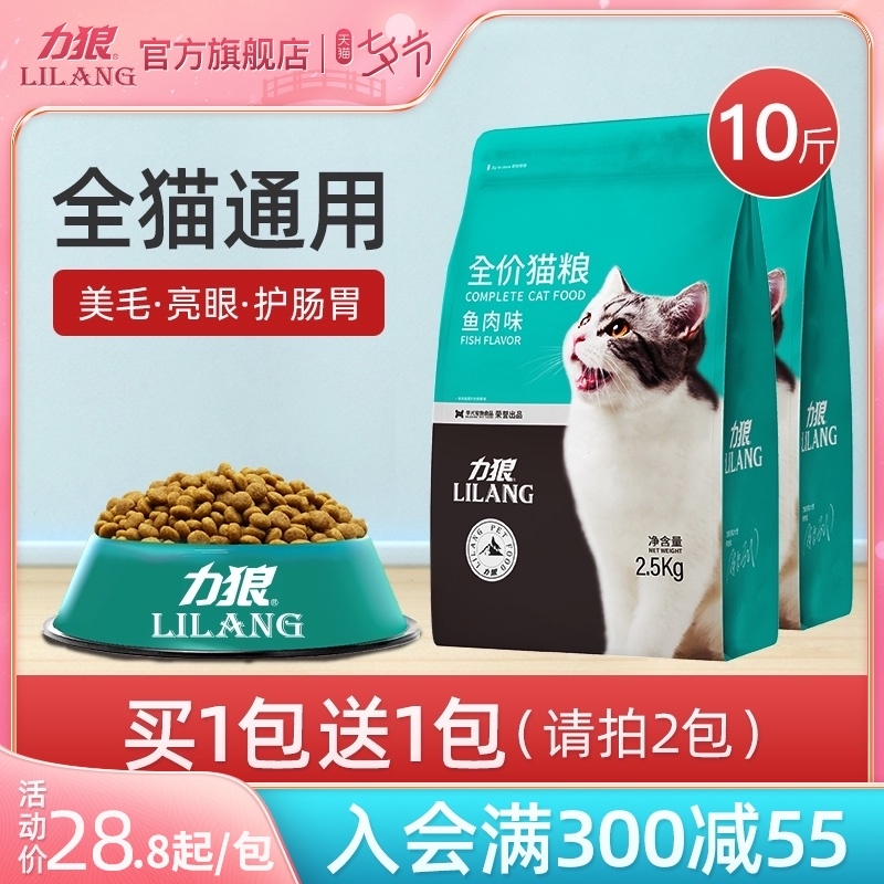力狼猫粮增肥发腮幼猫成猫蓝猫布偶流浪猫全阶段营养配方猫粮5斤