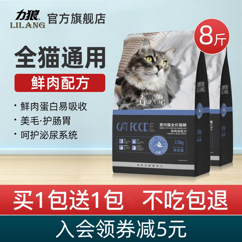 力狼幼猫成猫宠物布偶蓝猫英短通用猫粮营养健康全阶段