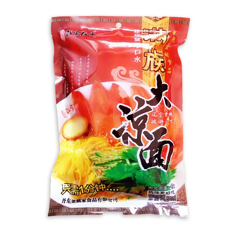 包邮2袋满族特色风味大凉面速食大冷面玉米面条冷面粗粮细作特产
