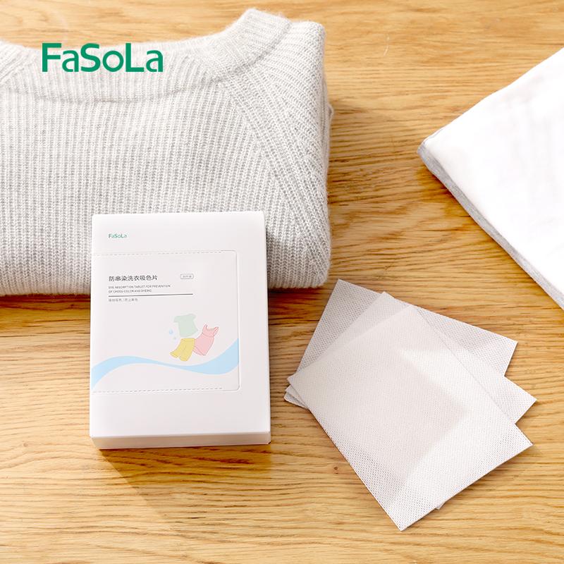 FaSoLa吸色片衣服防染色洗衣机洗衣片防掉色巾防串染色母