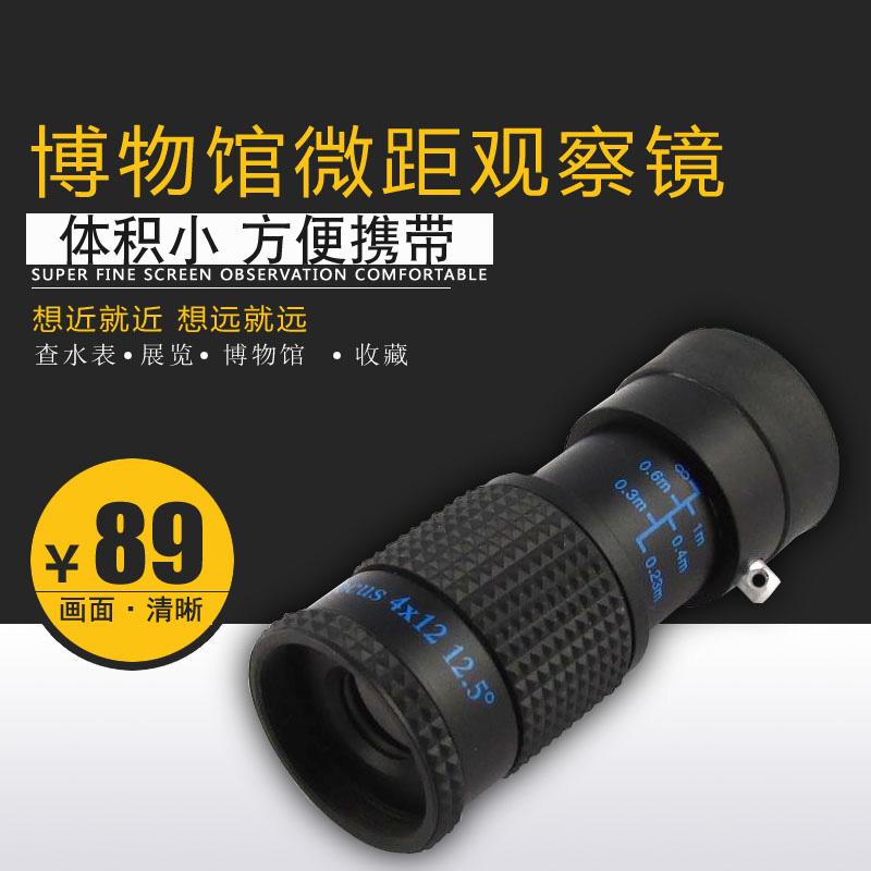 正品博物館近距離觀察鏡微距8倍6倍4倍單筒望遠鏡高清助視鏡可調