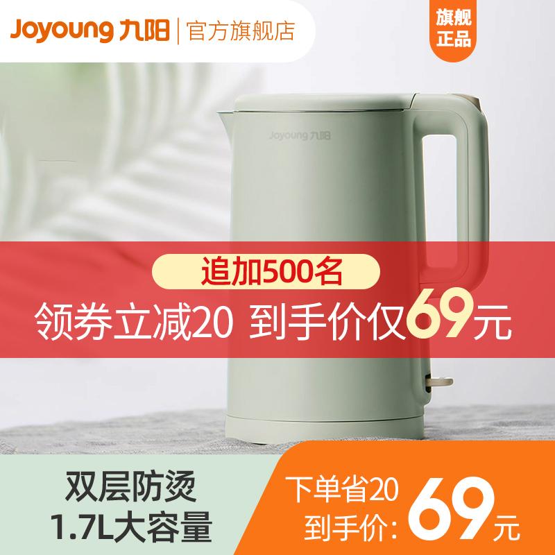 九阳烧水壶家用电热水壶大容量正品一体自动断电开水煲电水壶F620