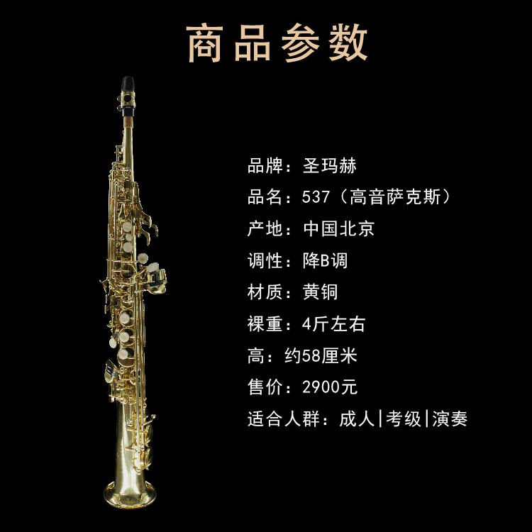 金漆高音萨克斯王天驹老师演奏专用 537 圣玛赫 大众萨克斯推荐