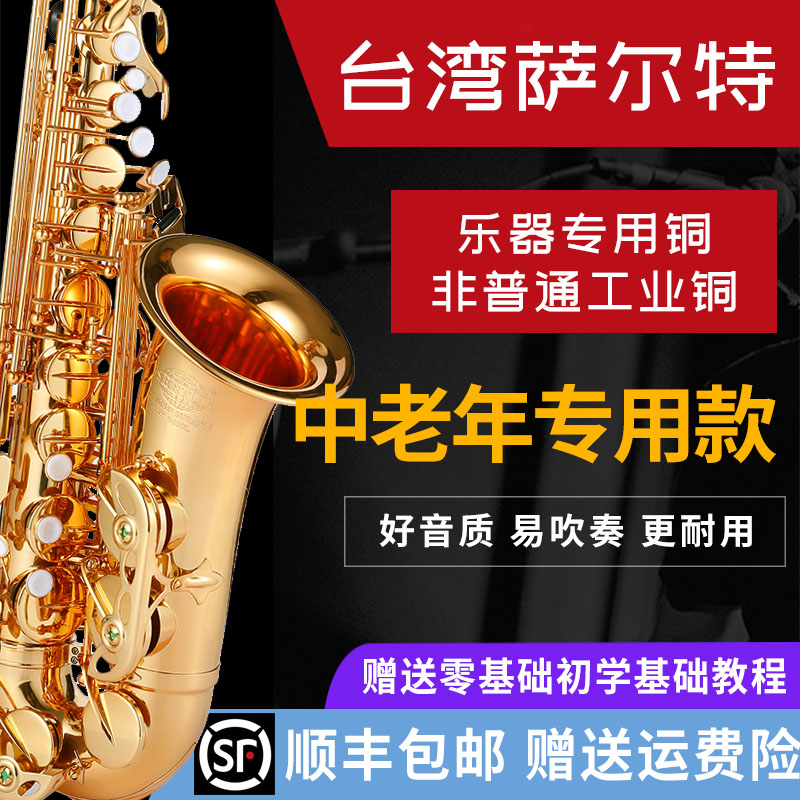 6200 SP 调 e 中音萨克斯中老年入门初学台湾萨尔特中音萨克斯风降