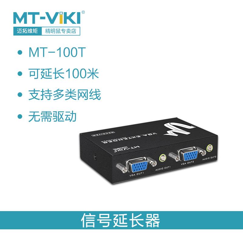 米传输信号放大器 200 米 100 米 50 延长器 VGA 网线转 MT100T 迈拓维矩
