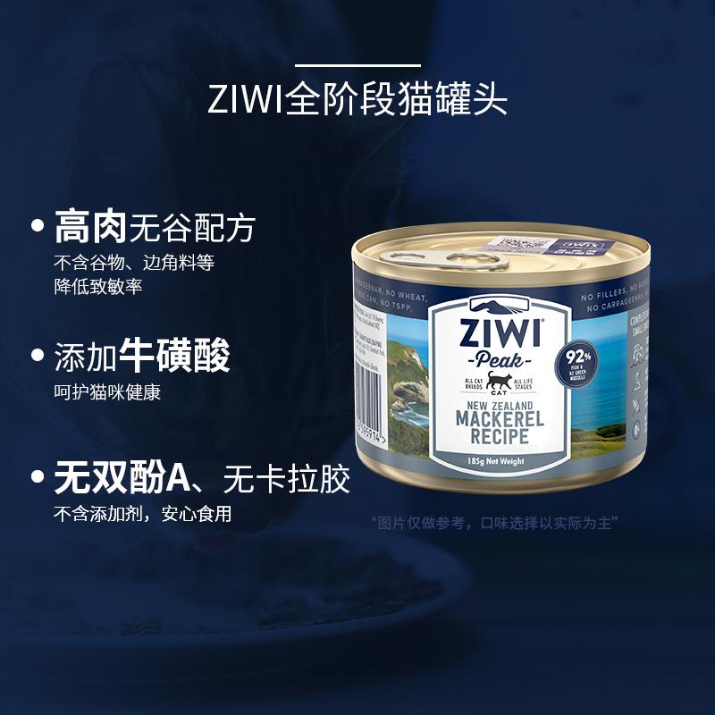 【ziwi旗舰店】牛肉无谷猫罐头185g*8滋益巅峰进口猫咪主食罐湿粮