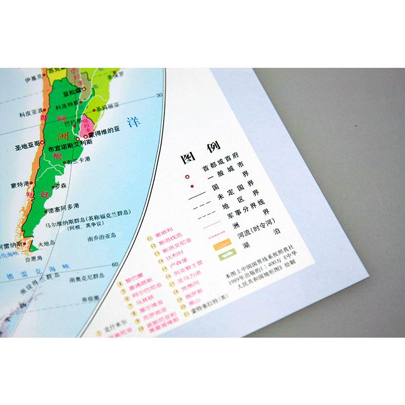 好评热卖 中国地图出版社 万 6700 1 比例尺 北极 南极 洲界 军事分界线 地区界 国界 首府 首都 开 4 版 2019 单张图 世界地图