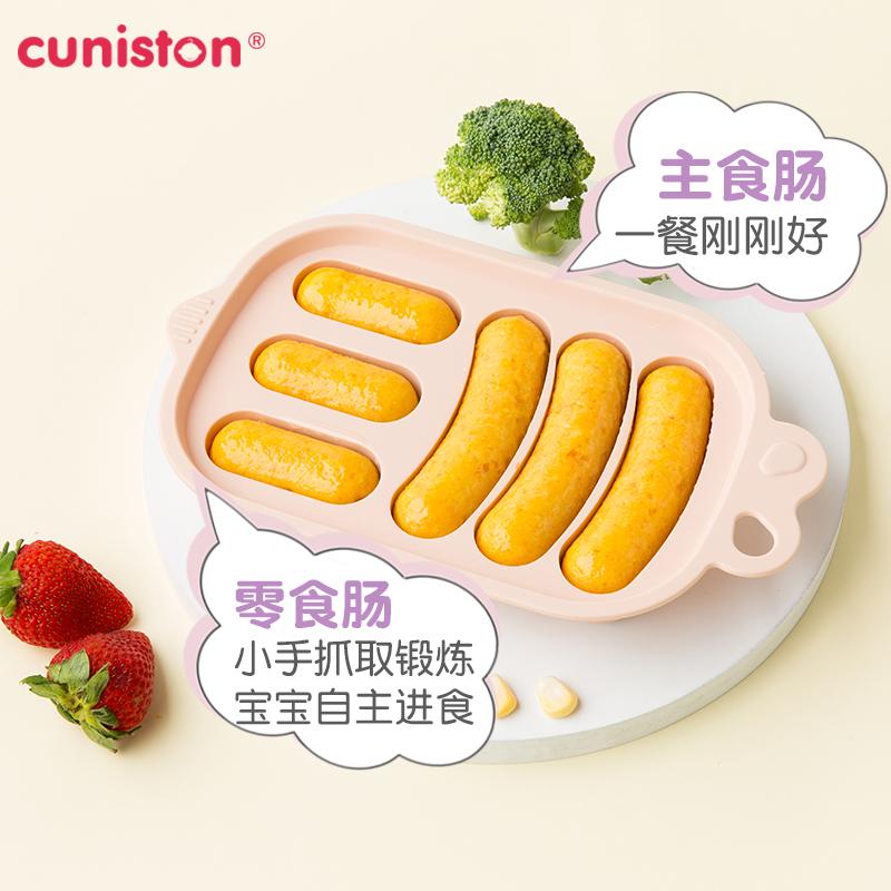 【cuniston】婴儿香肠模具辅食盒