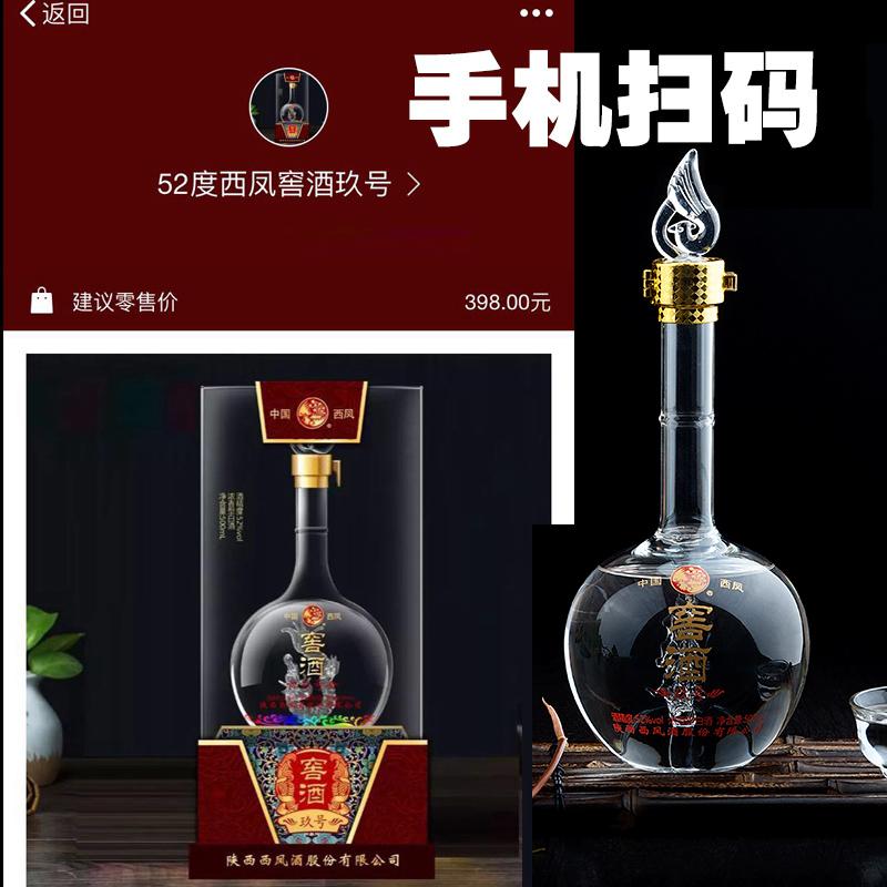 6 500ML 瓶国产送礼浓香型高度白酒 6 度西凤酒窖酒玖号整箱 52
